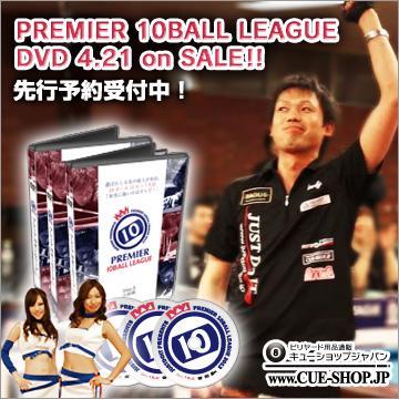 0418-premier-10ball-league-dvd.jpg
