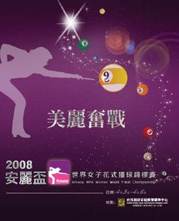 2008amway.jpg