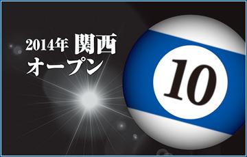 2014_kansai_360.jpg