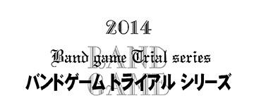 2014band-top.jpg