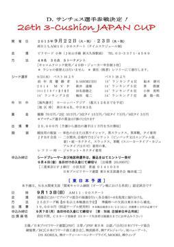 2015 JAPAN CUP_01.jpg