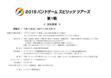 2015バンドスピリッツ第1戦要項_01.jpg