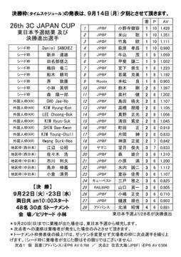 2015_JAPAN_2-2.jpg