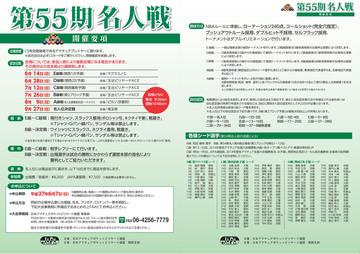 55-meijin-1_all.jpg