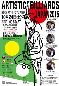 Artistic-Billiards-Japan-2015-e1442984444966.png