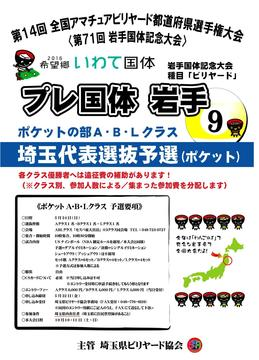 プレ国体岩手2015完成_01.jpg