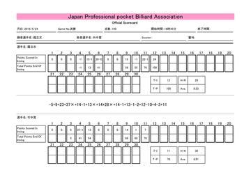 score-sheet_01.jpg
