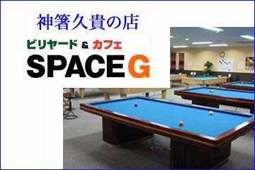 space-g-36.jpg
