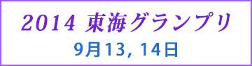 tokai-banner.jpg