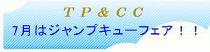 tpccsummer.jpg