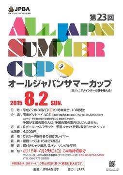 07summercup2015_01.jpg
