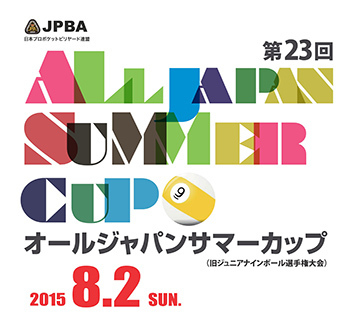 07summercup2015_01-top.jpg
