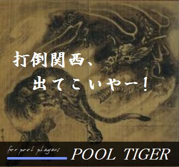 1220-pooltiger_vs_kansai.png