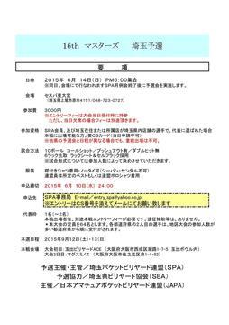 16thマスターズ埼玉予選要項-1_01.jpg
