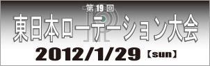 19回東日本ローテ要項.jpg