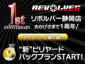 20120713-revolver広告用.jpg