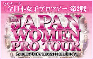 2012106-7-女子プロツアー.jpg