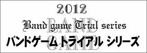 2012band.jpg
