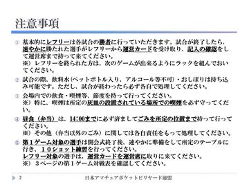 2013-rule-2.jpg