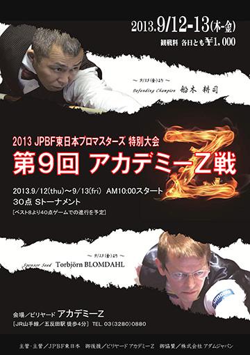 2013_BAZ-36.jpg