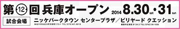 2014-hyogo-logo.jpg