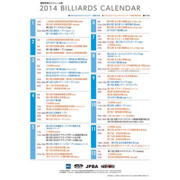 2014-japa-west.jpg