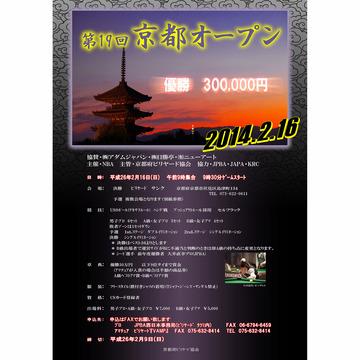 2014-kyoto-2100.jpg