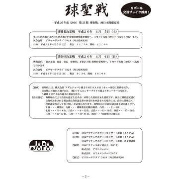 2014-kyusei-2.jpg