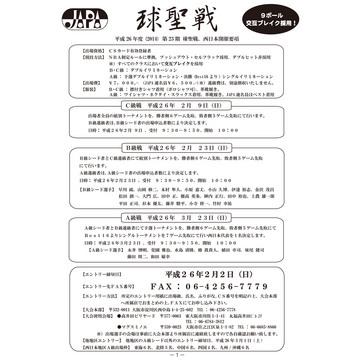 2014-kyusei-west-1.jpg