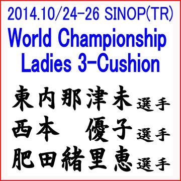 2014_WC_Ladies.jpg