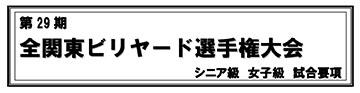 2014_all_kanto_9ball_youkou-top.jpg