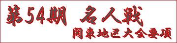 2014_meijin_kanto_b_and_c-top.jpg
