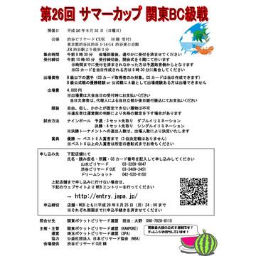 2014_summer_cup_youkou.jpg