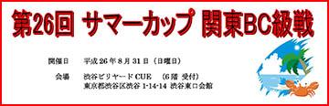 2014_summer_cup_youkou-top.jpg