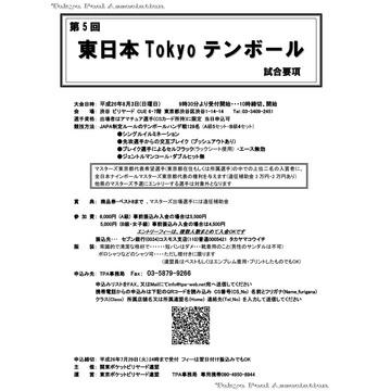 2014tokyo10.jpg