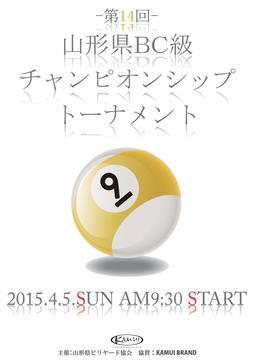 2015 yamagata-bc_01.jpg