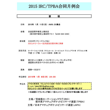 2015IRC-jan_01.jpg