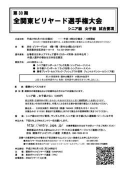 2015_全関東_シニア級・女子級_要項_訂正版_01.jpg