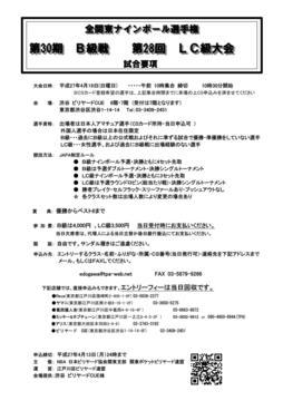 2015_全関東_B級_LC級_要項_01.jpg