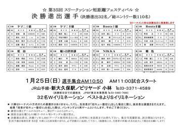 2015_FESTA_4-3_01.jpg