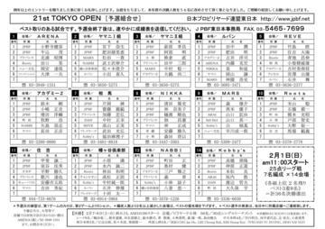 2015_TOKYO_2_01.jpg