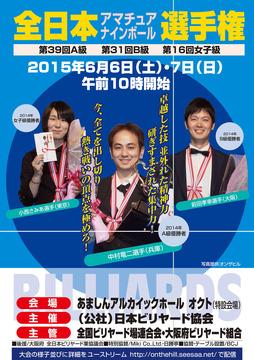 2015ama9_01p.jpg