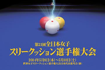 3c-2014-j.jpg