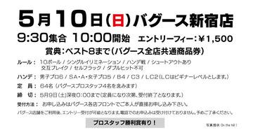 BAGUS-PRO-10BALL-CHALLENGE2-b.jpg