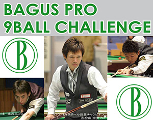BAGUS-PRO-9BALL-CHALLENGE11.jpg