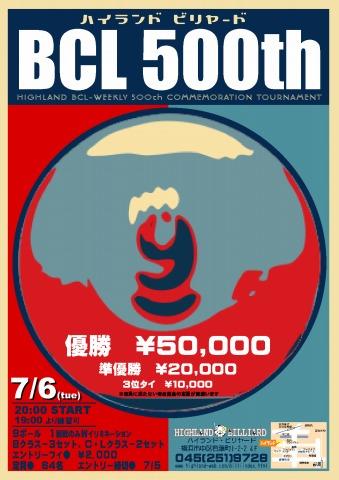 BCL500回記念A4.jpg