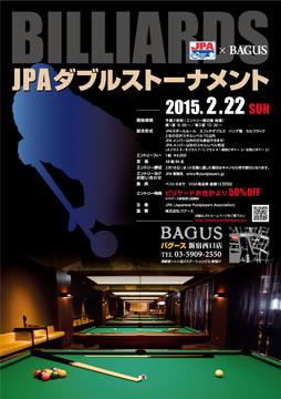 B新宿西口JPAダブルス.jpg