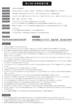 大会概要(山形県選手権)のコピー_01.jpg