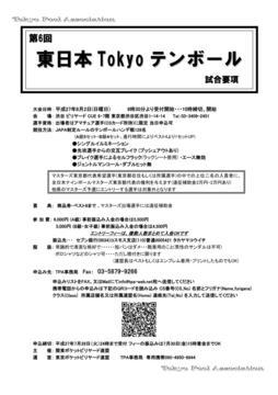 東日本Tokyoテンボール要項_201450802_01.jpg