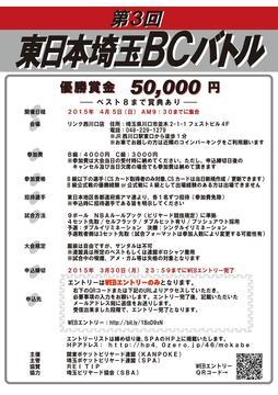 第3回東日本埼玉BCバトル要項_01.jpg